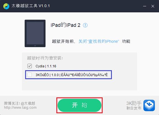 iOS8_JB2_Taig_0003
