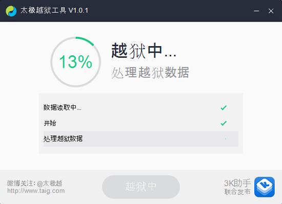 iOS8_JB2_Taig_0004