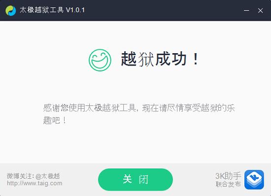 iOS8_JB2_Taig_0005